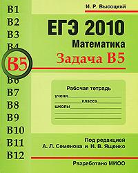 ЕГЭ 2010. Математика. Задача В5. Рабочая тетрадь, И. Р. Высоцкий