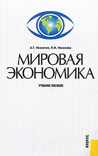 Мировая экономика, А. Г. Ивасенко, Я. И. Никонова