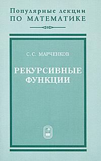 Рекурсивные функции, С. С. Марченков