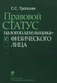 Правовой статус налогоплательщика - физического лица, С. С. Тропская
