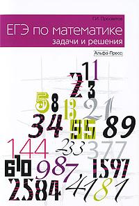 ЕГЭ по математике. Задачи и решения, Г. И. Просветов