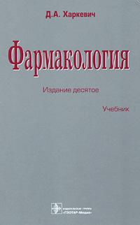 Фармакология, Д. А. Харкевич