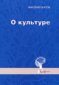 О культуре, Николай Скатов