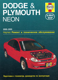 Dodge & Plymouth Neon 2000-2005. Ремонт и техническое обслуживание, Л. Уоррен, Дж. Х. Хейнес