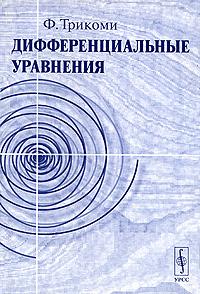 Дифференциальные уравнения, Ф. Трикоми