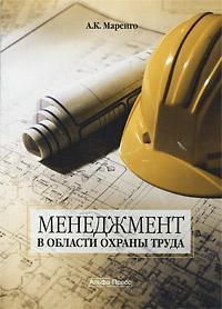 Менеджмент в области охраны труда, А. К. Маренго