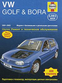 Volkswagen Golf & Bora 2001-2003. Ремонт и техническое обслуживание, А. К. Легг, П. Гилл