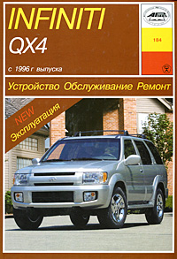 Устройство, обслуживание, ремонт и эксплуатация автомобилей Infiniti QX4, О. Н. Попков