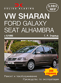 VW Sharan, Ford Galaxy, Seat Alhambra c 6/1995. Ремонт и техобслуживание. Руководство по эксплуатации, Г. Р. Этцольд
