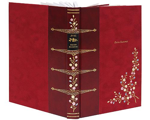 Песни Билитис (подарочное издание), Пьер Луис