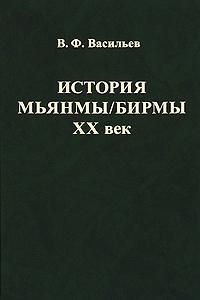 История Мьянмы/Бирмы. XX век, В. Ф. Васильев