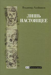 Лишь настоящее, Владимир Алейников