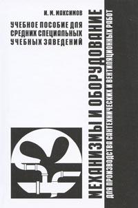 Механизмы и оборудование для производства сантехнических и вентиляционных работ, И. Г. Максимов