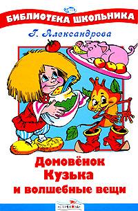 Домовенок Кузька и волшебные вещи, Г. Александрова