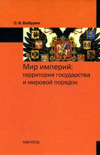 Мир империй. Территория государства и мировой порядок, С. Н. Бабурин