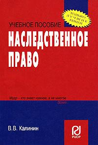 Наследственное право, В. В. Калинин