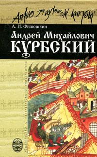 Андрей Михайлович Курбский, А. И. Филюшкин