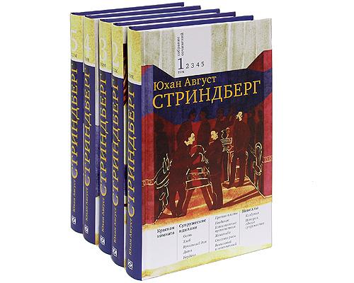 Юхан Август Стриндберг. Собрание сочинений в 5 томах (комплект), Юхан Август Стриндберг