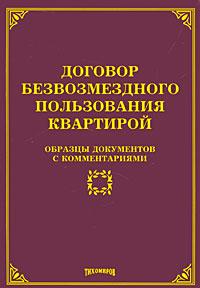 Договор безвозмездного пользования квартирой. Образцы документов с комментариями, М. Ю. Тихомиров