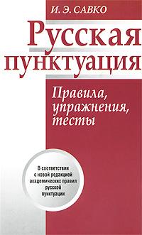 Русская пунктуация. Правила, упражнения, тесты, И. Э. Савко