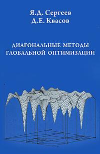 Диагональные методы глобальной оптимизации, Я. Д. Сергеев, Д. Е. Квасов