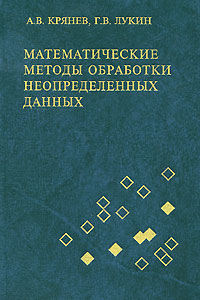 Математические методы обработки неопределенных данных, А. В. Крянев, Г. В. Лукин