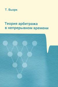 Теория арбитража в непрерывном времени, Т. Бьорк