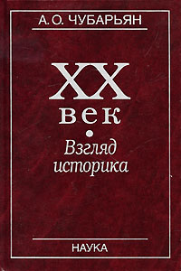 ХХ век. Взгляд историка, А. О. Чубарьян