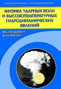 Физика ударных волн и высокотемпературных гидродинамических явлений, Я. Б. Зельдович, Ю. П. Райзер