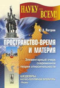 Пространство-время и материя. Элементарный очерк современной теории относительности, А. З. Петров