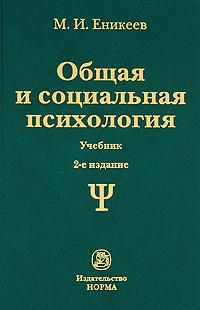 Общая и социальная психология, М. И. Еникеев