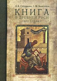 Книга в Древней Руси (XI-XVI вв.), Л. В. Столярова, С. М. Каштанов