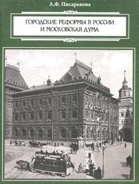 Городские реформы в России и Московская дума, Л. Ф. Писарькова