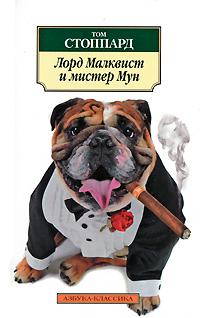 Лорд Малквист и мистер Мун, Том Стоппард