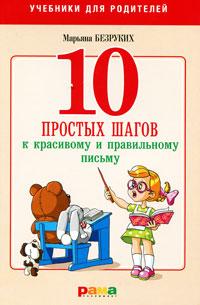 10 простых шагов к красивому и правильному письму, Марьяна Безруких