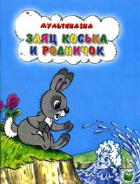 Заяц Коська и родничок, Н. Грибачев