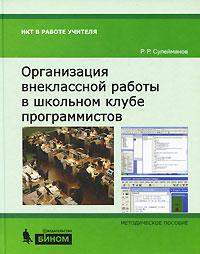Организация внеклассной работы в школьном клубе программистов, Р. Р. Сулейманов