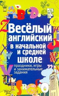 Веселый английский в начальной и средней школе. Праздники, игры и занимательные задания, А. А. Каретникова