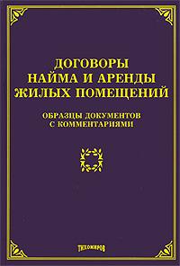 Договоры найма и аренды жилых помещений. Образцы документов с комментариями, М. Ю. Тихомиров