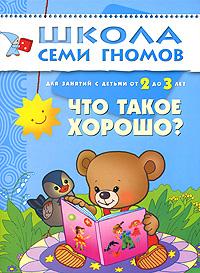 Что такое хорошо? Для занятий с детьми 2-3 лет, В. Маяковский