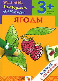 Ягоды. Раскраска с наклейками. Для детей 3-5 лет, Л. Бурмистрова, В. Мороз