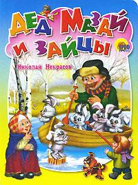 Дед Мазай и зайцы, Николай Некрасов