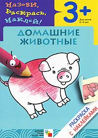 Домашние животные. Раскраска с наклейками. Для детей 3-5 лет, Л. Бурмистрова, В. Мороз