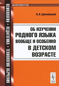 Об изучении родного языка вообще и особенно в детском возрасте, И. И. Срезневский