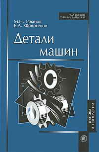 Детали машин, М. Н. Иванов, В. А. Финогенов