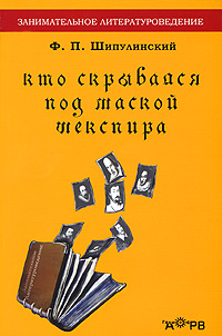 Кто скрывался под маской Шекспира, Ф. П. Шипулинский