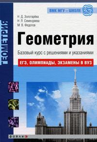 Геометрия. Базовый курс с решениями и указаниями, Н. Д. Золотарева, Н. Л. Семендяева, М. В. Федотов
