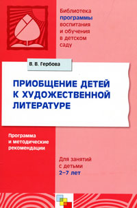 Приобщение детей к художественной литературе. Для занятий с детьми 2-7 лет, В. В. Гербова