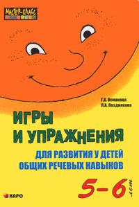 Игры и упражнения для развития у детей общих речевых навыков. 5-6 лет, Г. А. Османова, Л. А. Позднякова