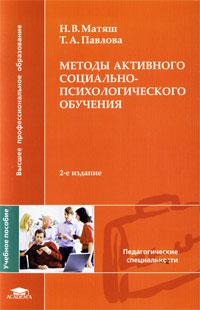 Методы активного социально-психологического обучения, Н. В. Матяш, Т. А. Павлова